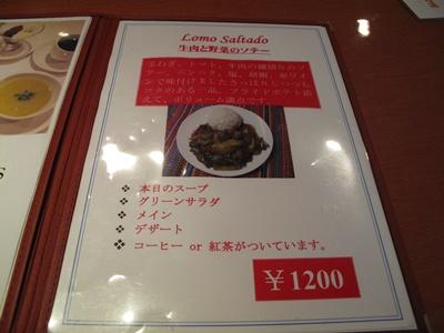 MIRAFLORES( ミラフローレス) 代官山恵比寿店 ランチメニュー