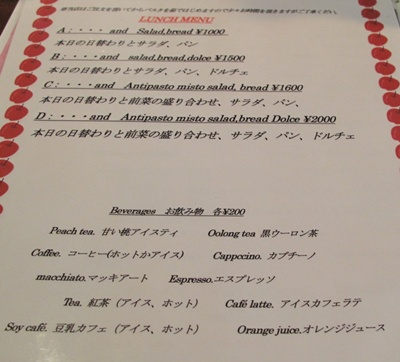 Cafe Restaurant Zagara(カフェレストラン・ザガラ ) ランチメニュー