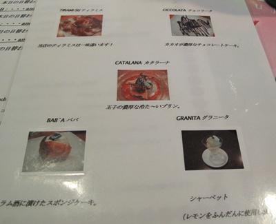 Cafe Restaurant Zagara(カフェレストラン・ザガラ ) スイーツメニュー
