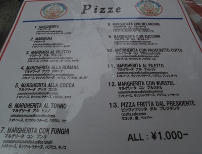 Pizzeria e trattoria da ISA (ピッツエリア エ トラットリア ダ イーサ)  ランチメニュー