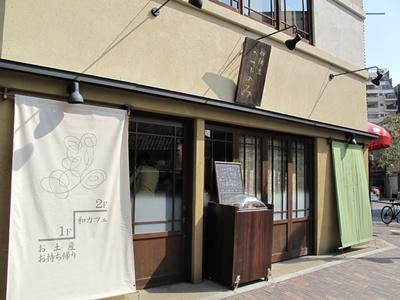 船橋屋 こよみ 広尾店 ランチ