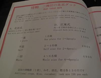 胡同三辣居(フウトンサンラーキョ) 六本木店 北京ダックメニュー