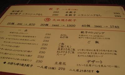 餃子の福包 中目黒店  メニュー