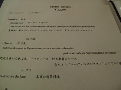 Le jeu de l'assiette ( ル・ジュー・ドゥ・ラシエット) ランチメニュー