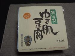 豆腐の盛田屋 2