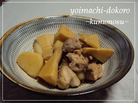 筍 鶏 煮物