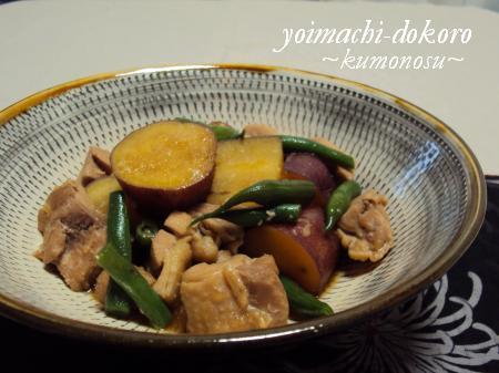 さつま芋・鶏 煮物