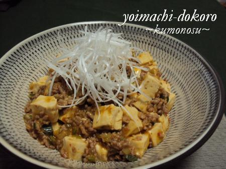 麻婆豆腐 2