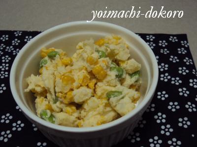 枝豆コーンポテト