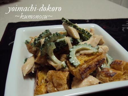 ゴーヤ・ささみ・揚げの味噌マヨ