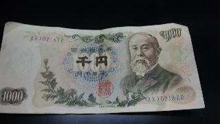 昔の1000円