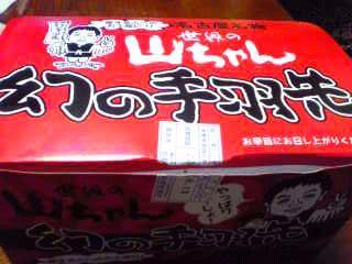 2010年6月山ちゃん手羽先 001