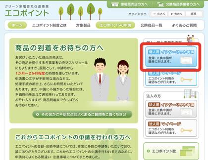 ecopoint01.jpg