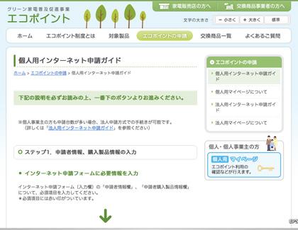 ecopoint02.jpg