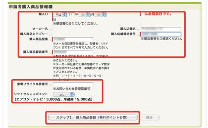ecopoint05.jpg