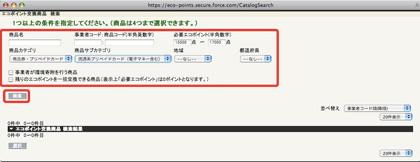 ecopoint07.jpg