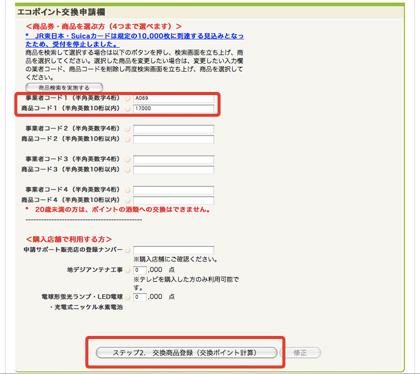 ecopoint11.jpg