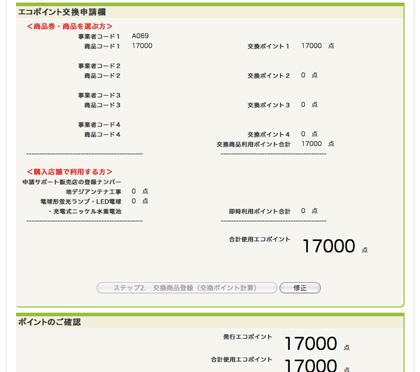 ecopoint12.jpg