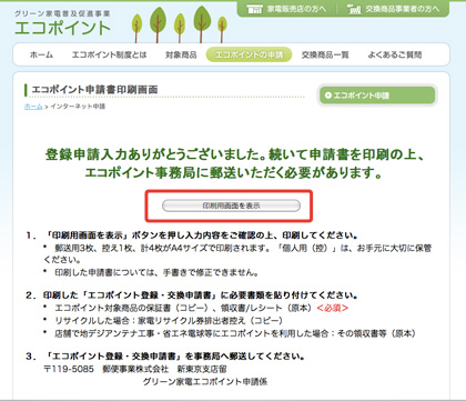 ecopoint16.jpg