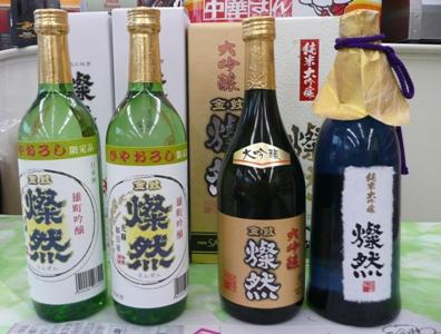 菊池酒造 清酒