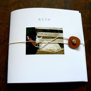益子陶器市 book-1