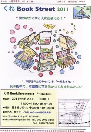くれBookチラシ大(小さい)