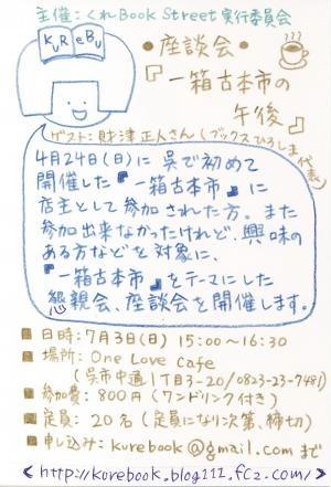 ●(縮小)座談会「一箱古本市の午後」
