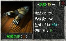 10.18邪爪職1習得への道1