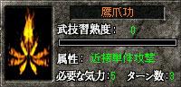 10.18邪爪職1習得への道10