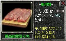 11.27肉の日