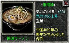2.15醤油ラーメン