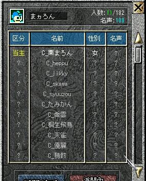 3.28天上関が原18