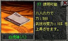 0623白虎本