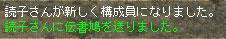 0803読子