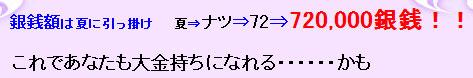 0804夏イベ3