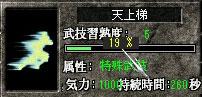 0804天上梯