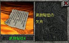 0807武技秘伝4
