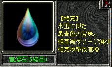 0821龍涙石