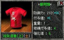0825蹴球祭2