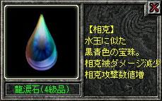0903龍涙石