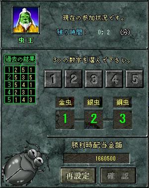 1002虫王2