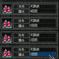 1008天誅誠1