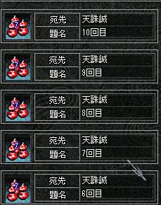 1008天誅誠2