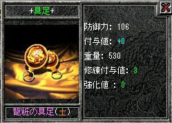 1008天誅誠4