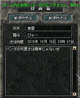 1017キュンさん郵便6
