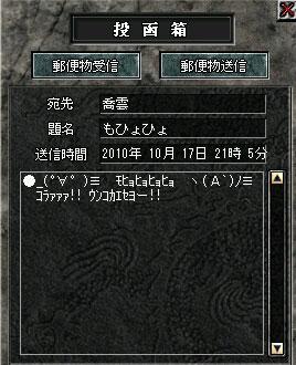 1017キュンさん郵便4