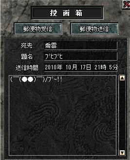 1017キュンさん郵便5
