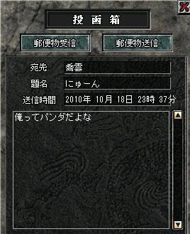 1017キュンさん郵便7