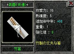 1027竹箸