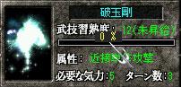 1027槍職112